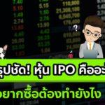 หุ้น IPO คือ